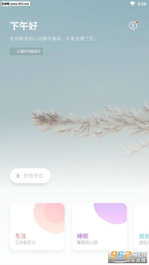 潮汐app官方版