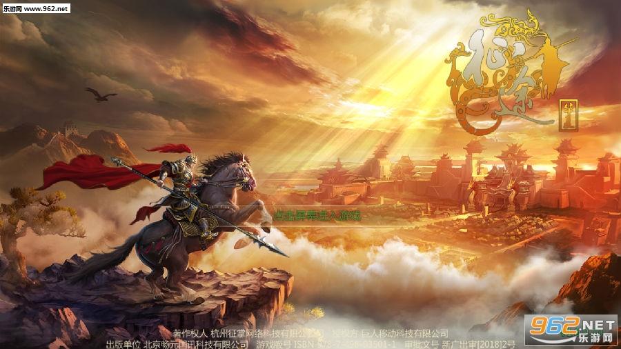 华夏征途复古版(热血国战)