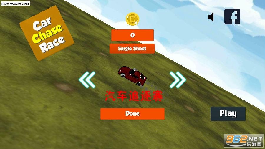 汽车追逐赛安卓版
