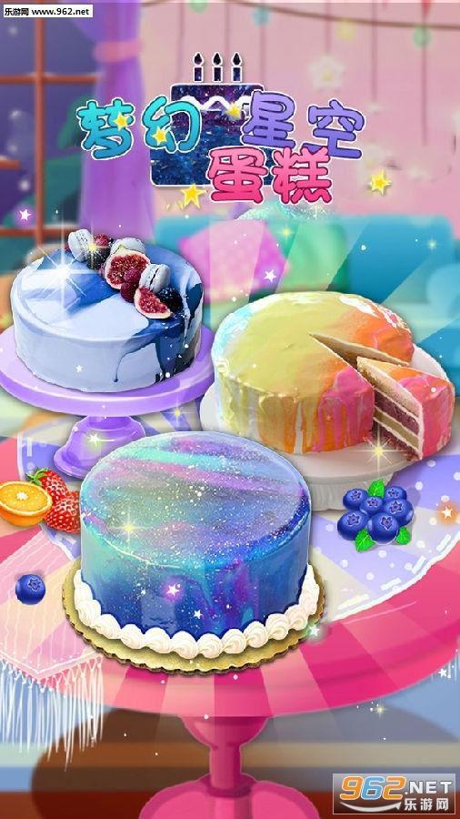 梦幻星空蛋糕安卓版