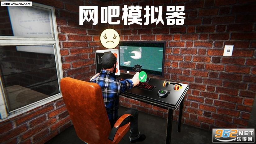 网吧模拟器手游安卓版