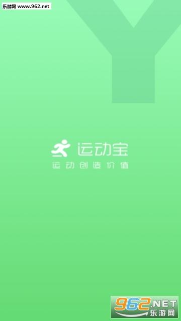 步数运动宝app