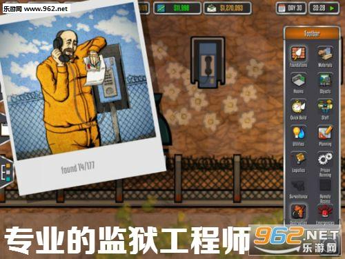 专业的监狱工程师手机中文版