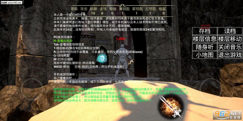 魔塔3D安卓版v1.0截图3