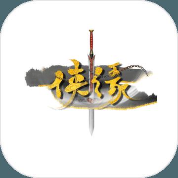 侠缘安卓版v1.0