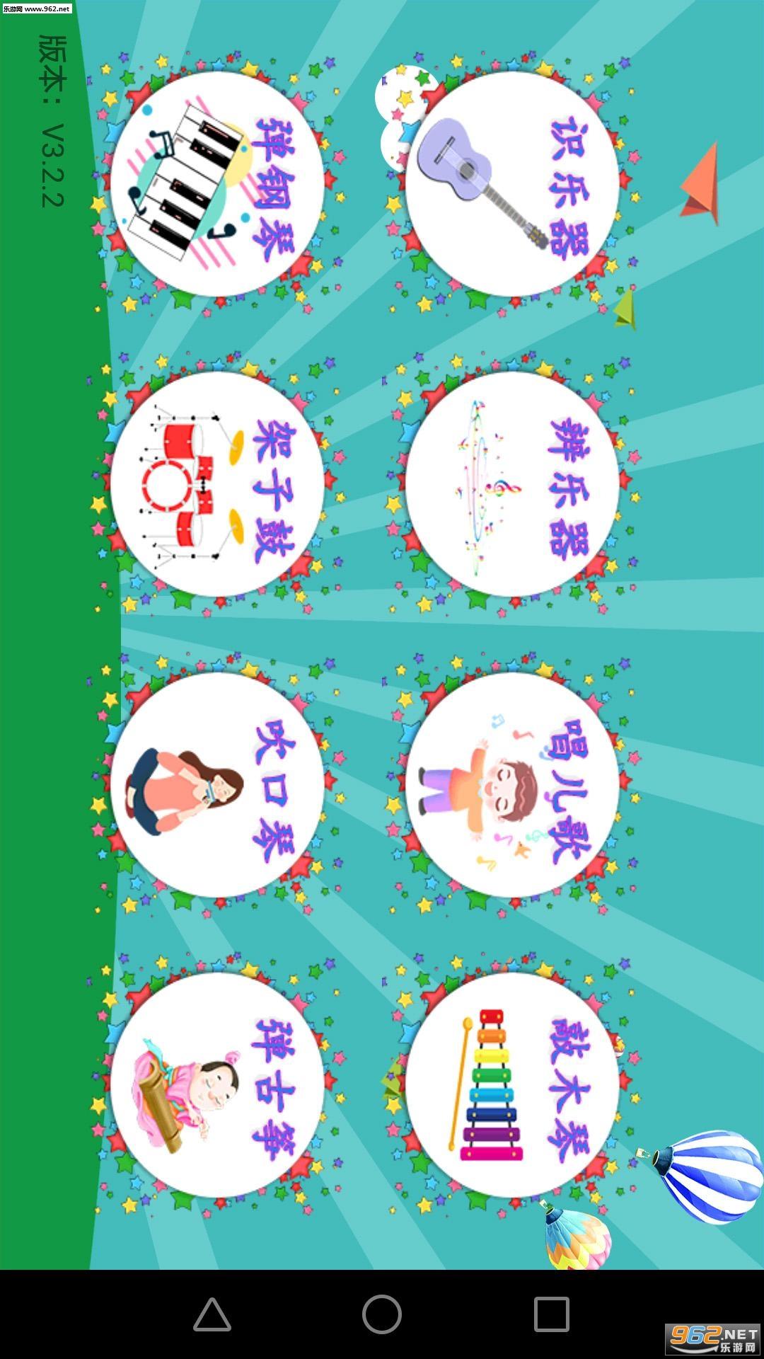 宝宝学音乐appv3.2.3截图3