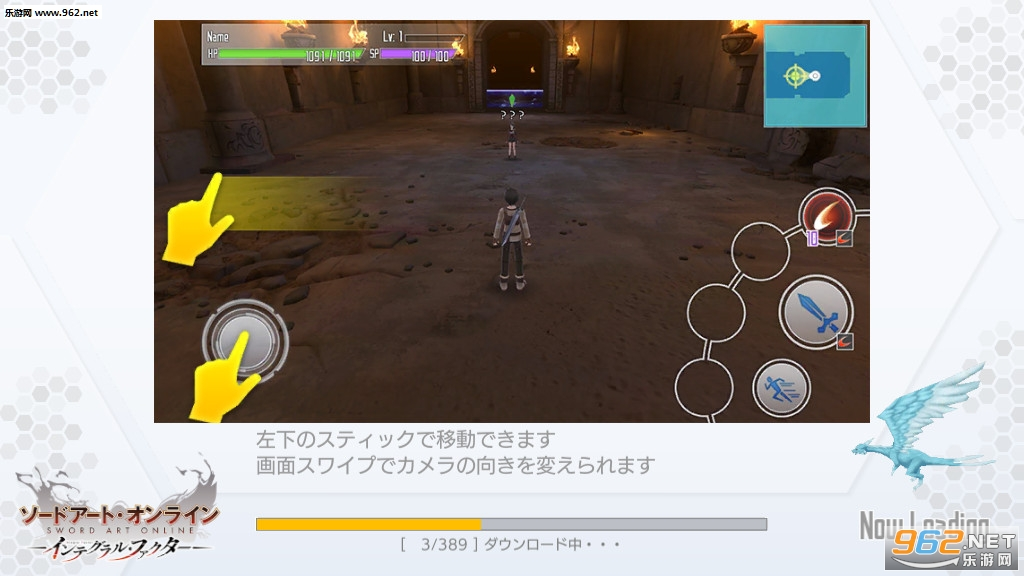 刀剑神域IntegralFactor手游v1.4.5截图2