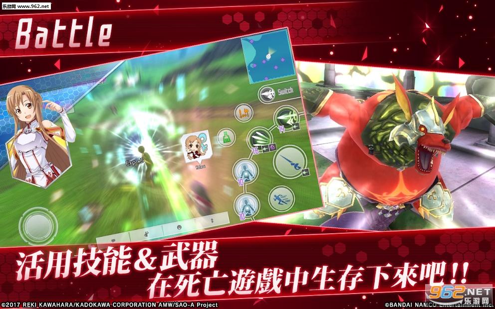 刀剑神域IntegralFactor手游v1.4.5截图5