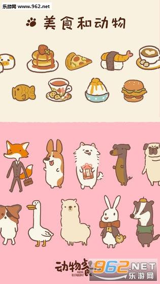 动物餐厅最新版v1.9_截图4