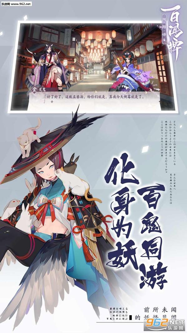阴阳师百闻牌最新测试版v0.1.301_截图0