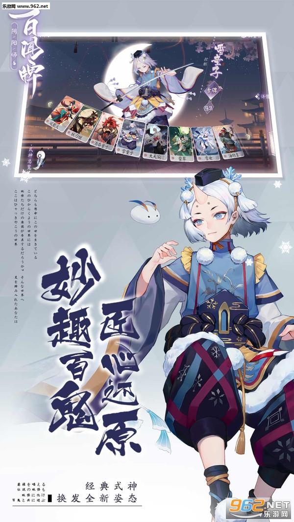 阴阳师百闻牌最新测试版v0.1.301_截图1