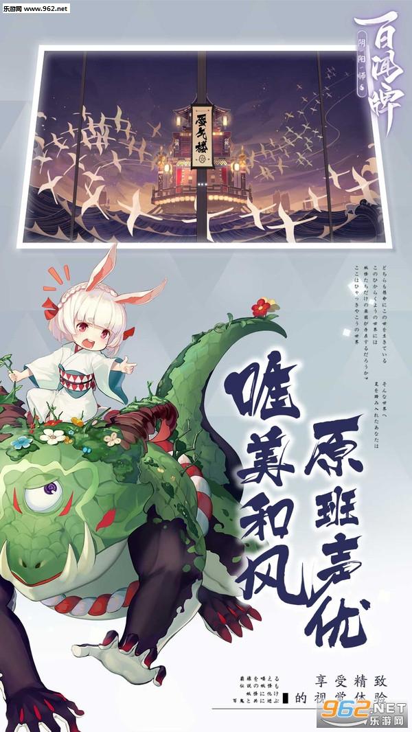 阴阳师百闻牌最新测试版v0.1.301_截图2