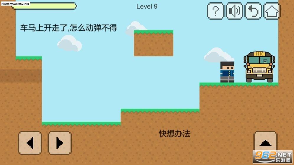 我要坐公交游戏安卓v0.1截图1