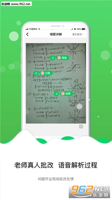 庖丁作业ios版v1.0_截图0