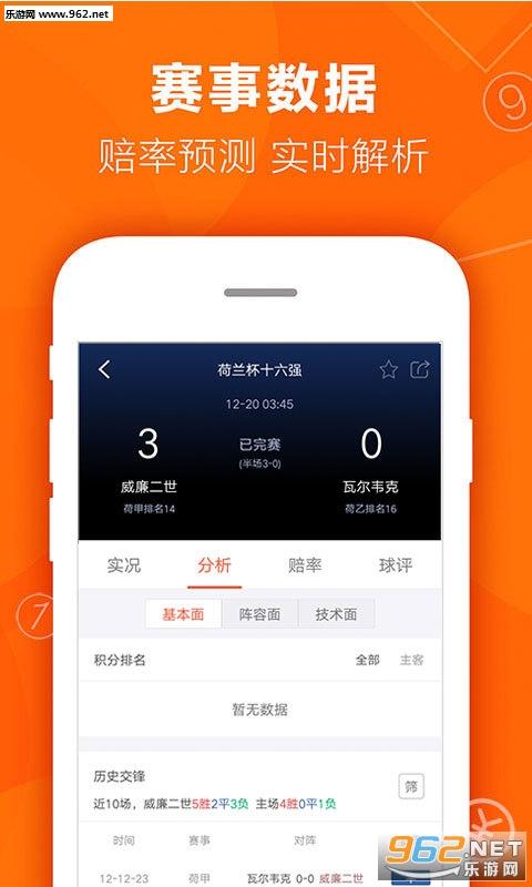 80彩票app_截图4