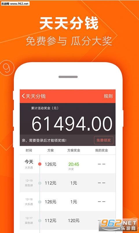 80彩票app_截图1