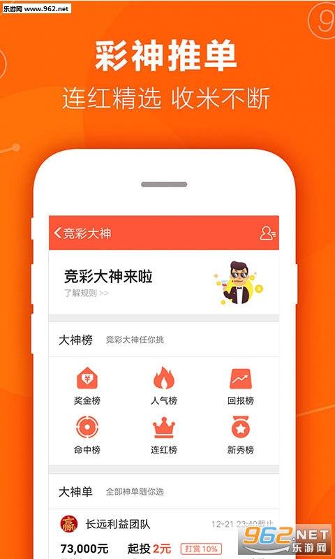 80彩票app_截图2