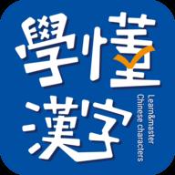 学懂汉字ios版
