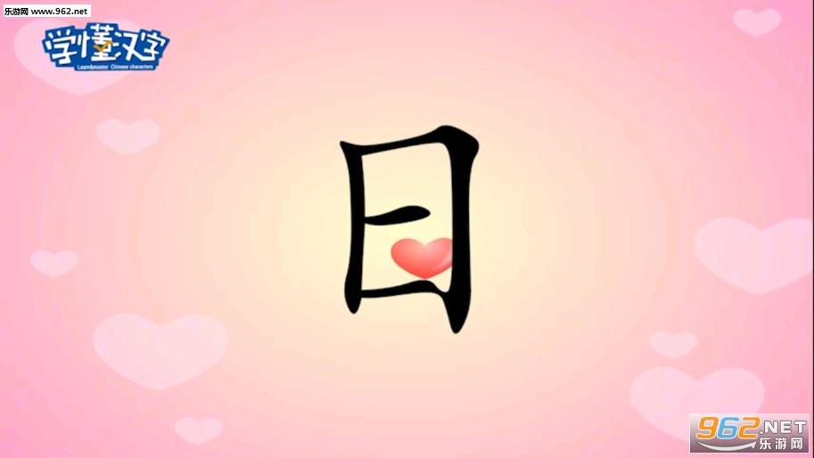 学懂汉字ios版v1.0 iphone版_截图1