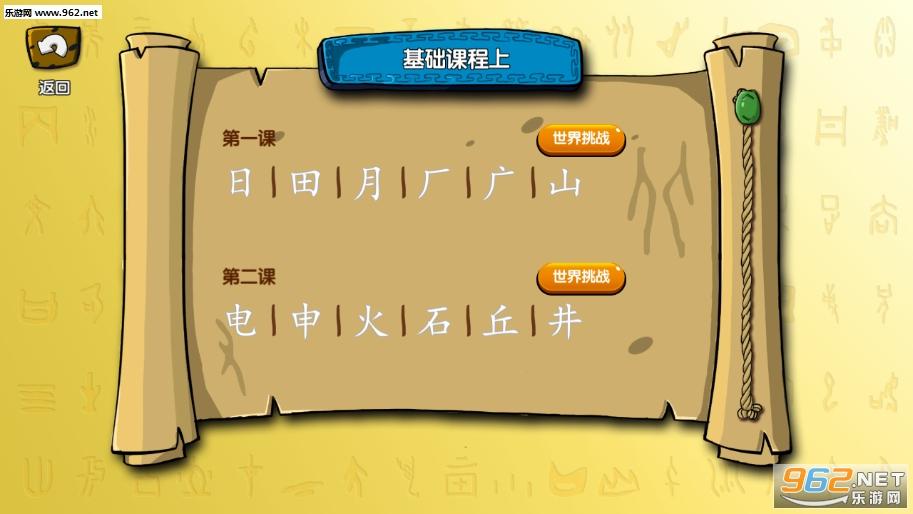 学懂汉字ios版v1.0 iphone版_截图2