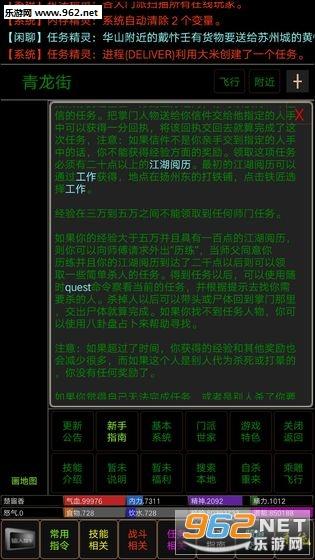 争锋mud安卓版v1.1截图2