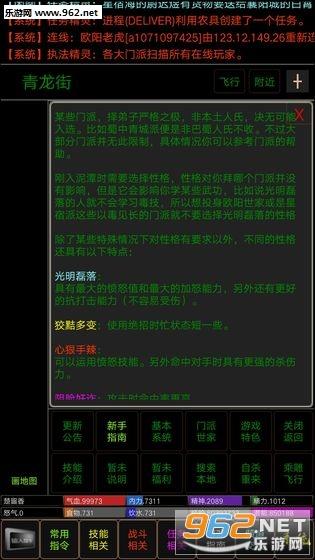 争锋mud安卓版v1.1截图3