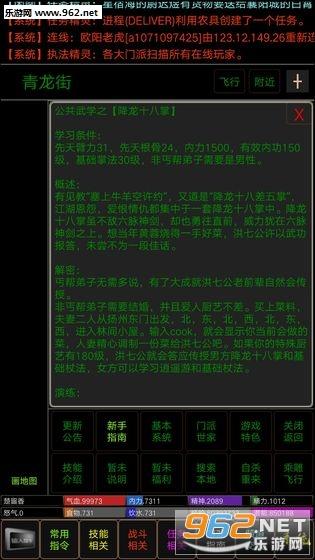 争锋mud安卓版v1.1截图4