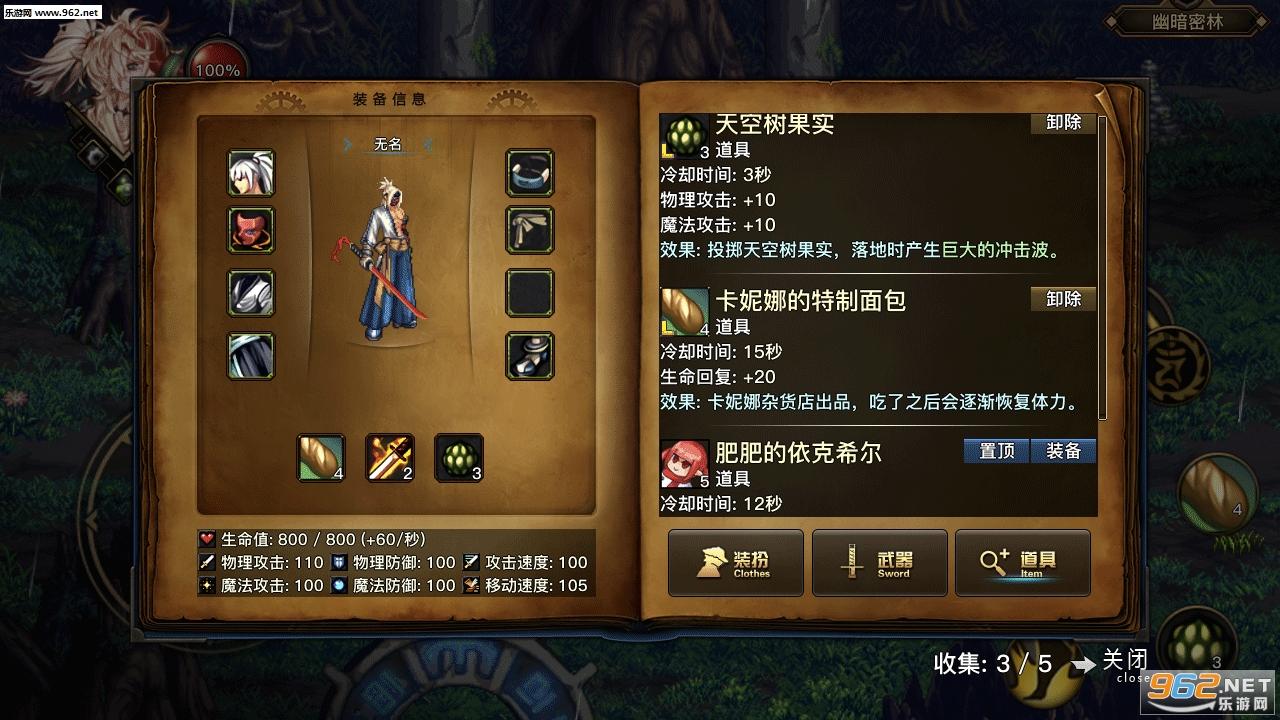 DF·Quest游戏安卓版v1.1截图4