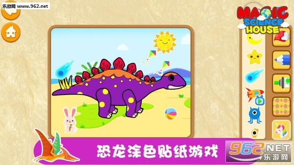 天才宝宝恐龙世界安卓版v1.0.2.1119截图0