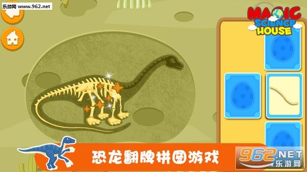 天才宝宝恐龙世界安卓版v1.0.2.1119截图3