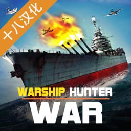 战舰猎杀手游中文版v1.0.1