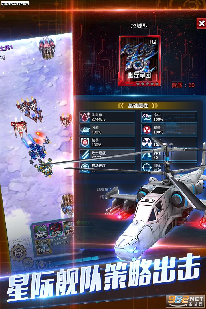 天际战舰官方版v3.03截图1