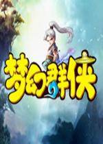魔兽地图 梦幻群侠1.0.0正式版(附攻略/隐藏密码)