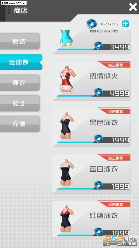 智能姬化9.9泳装最新版v9.9_截图3