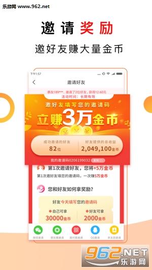 惠闻阅读appv1.0截图1