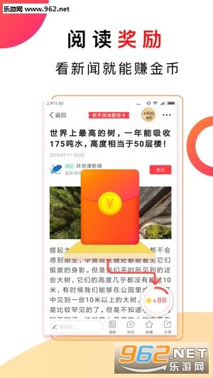 惠闻阅读appv1.0截图2