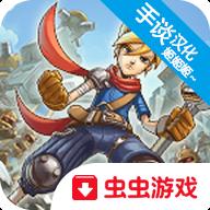 洛克的任务中文版 v1.0.384