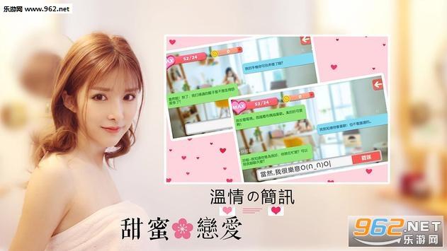 恋人契约安卓版v1.0.6 安卓版截图3