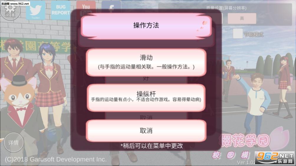 樱花学院模拟器中文版v1.035.12截图2