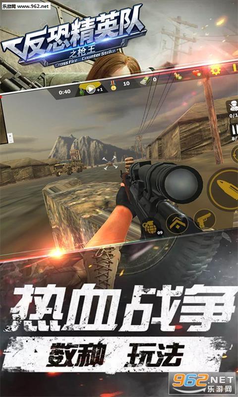 反恐精英队之枪王安卓版v1.0.1截图0
