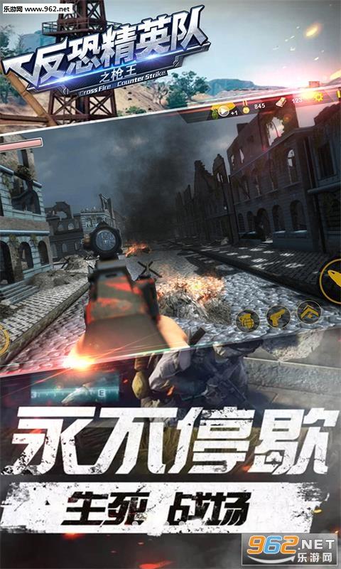 反恐精英队之枪王安卓版v1.0.1截图1
