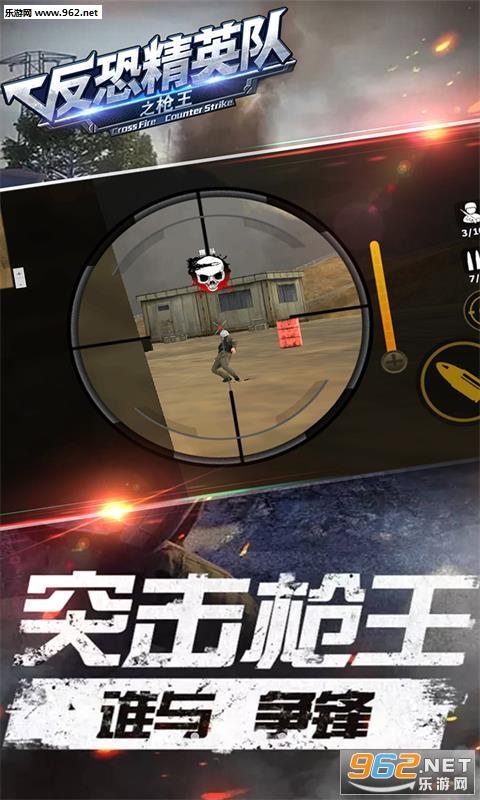 反恐精英队之枪王安卓版v1.0.1截图3