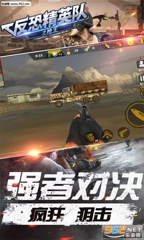 反恐精英队之枪王安卓版v1.0.1截图4