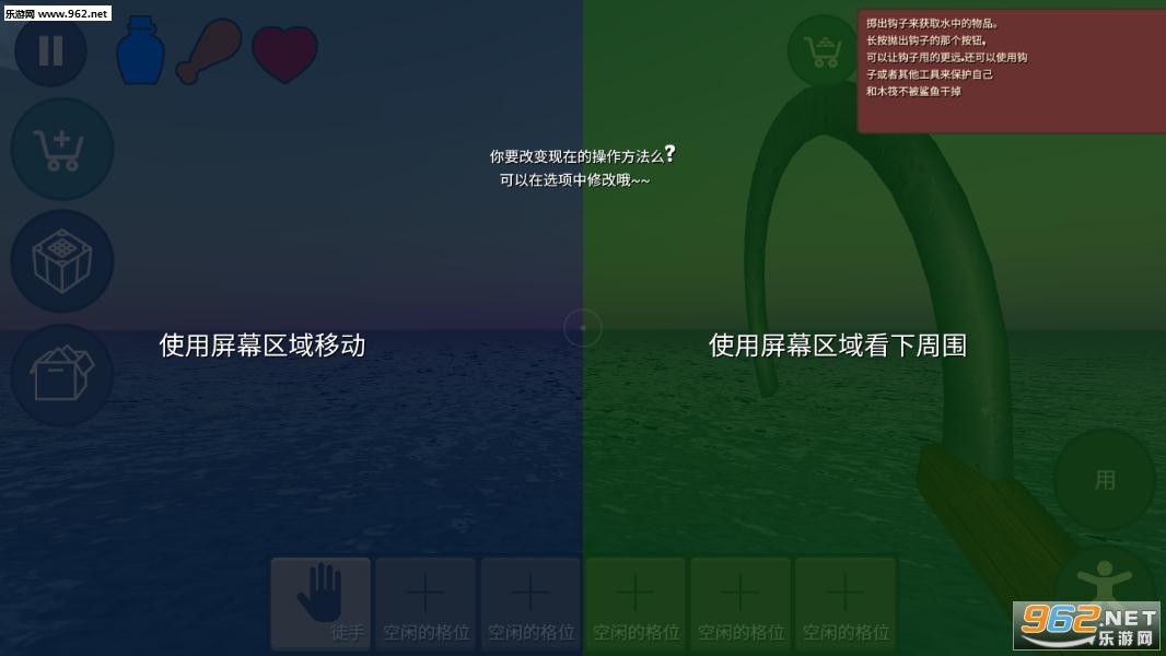 模拟海上生存中文版v1.6.2截图1