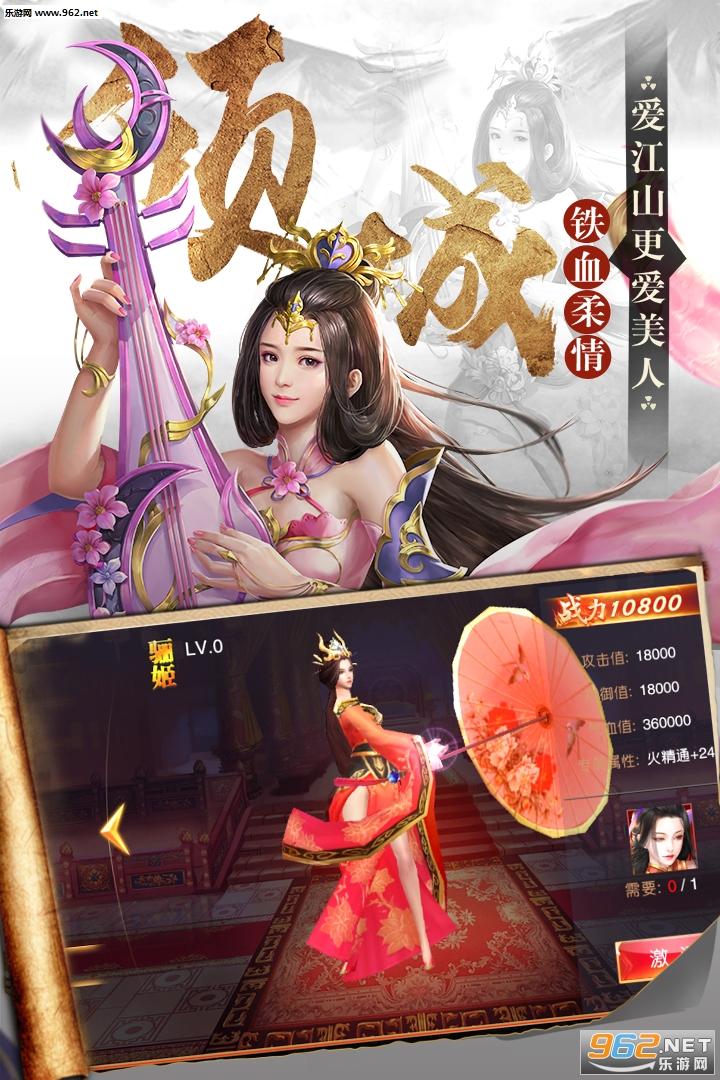 楚汉手游官方版v1.0.0_截图0