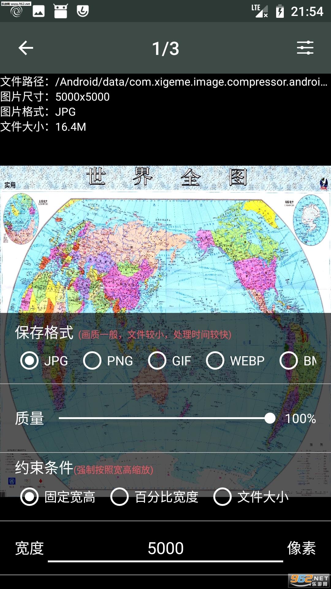 照片压缩工厂安卓版v1.0.3_截图1