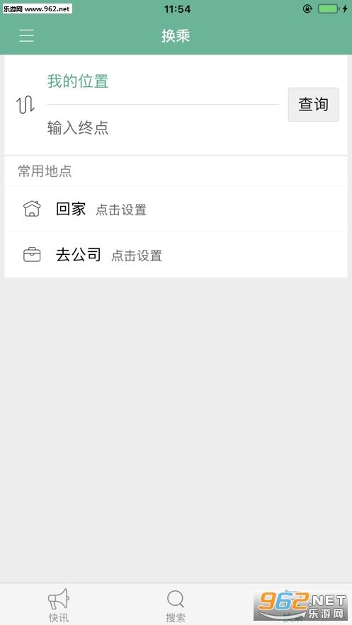 洛阳出行苹果版v1.0.0_截图1