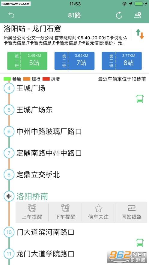 洛阳出行苹果版v1.0.0_截图2