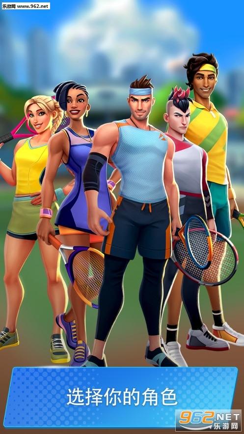 网球传说官方版v1.31.0截图2
