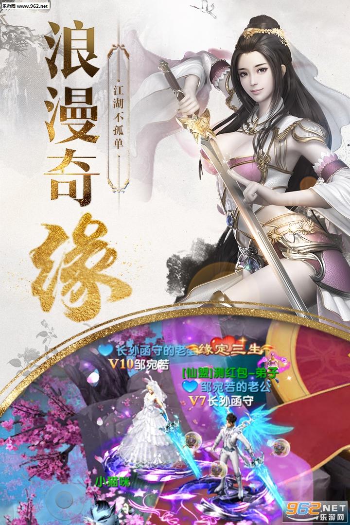 九州行新蜀山官方版v100.3.0截图0